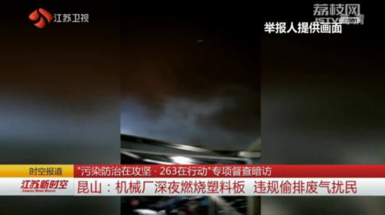 江苏昆山:机械厂深夜烧塑料板 偷排废气扰民