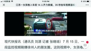 徐州女孩被卷入车底 14名路人合力抬车救助