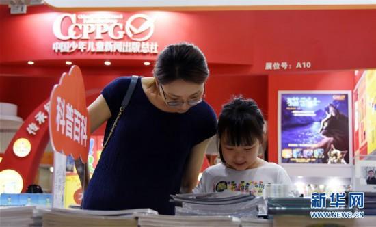 (文化)(1)3.5万余册国内外优质少儿图书亮相中国童书博览会