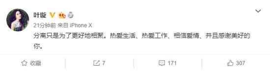 叶璇与小默先生分手 叶璇发博回应分手一事