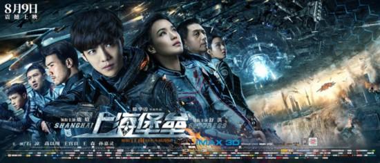 电影�:(_《上海堡垒》全阵容版海报曝光 呈现更燃未来战场
