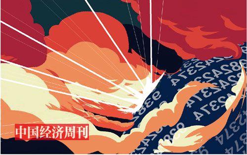 p51 插图:《中国经济周刊》美编 孙竹