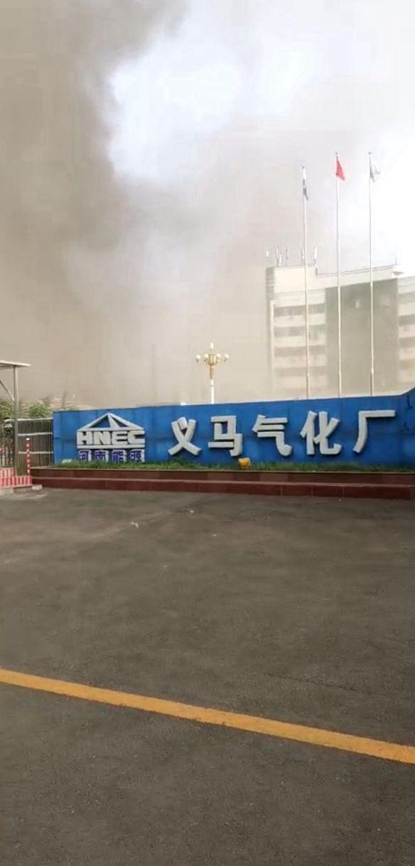 河南義馬市一化工廠發生爆炸