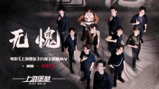 燃!电影《上海堡垒》今日重磅曝光片尾主题曲《无愧》MV