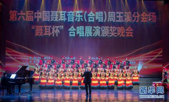 """(文化)(1)云南玉溪举行""""聂耳杯""""合唱展演颁奖晚会"""
