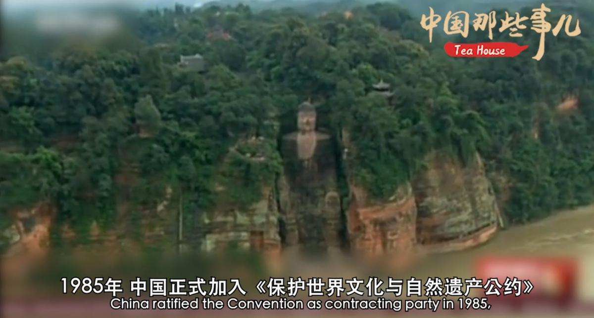 """【中国那些事儿】又获殊荣!世界遗产保护进入""""中国"""