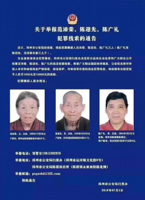 江苏邳州警方回应9旬夫妇被扫黑:已取保候审