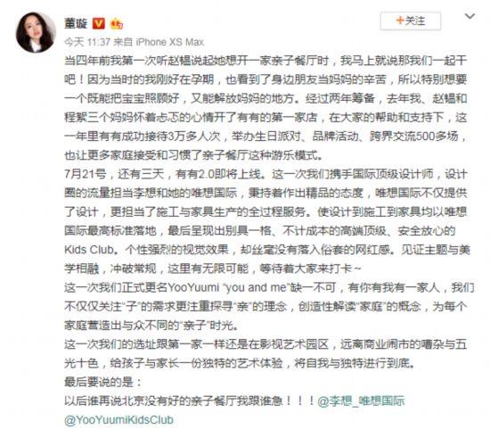 董璇离婚后首发文 只字未提前夫