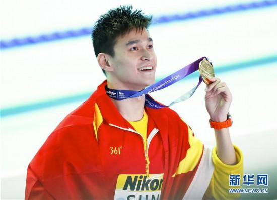 (游泳世锦赛)(23)男子400米自由泳决赛:孙杨夺冠