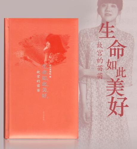 《生命如此美好:故宫的苗苗》发布张钫纪念展开幕