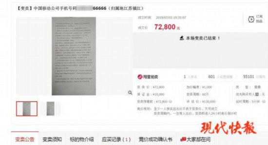 镇江扬中一老赖尾号66666手机号被拍出72800元