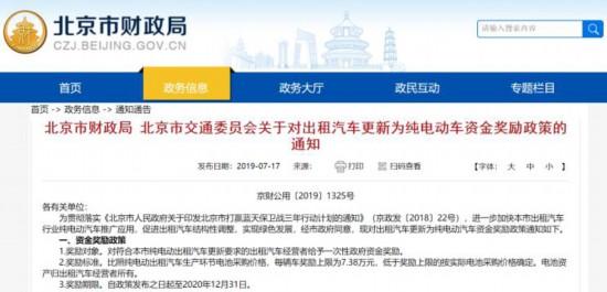 北京:鼓励出租车换纯电 最高补贴7万