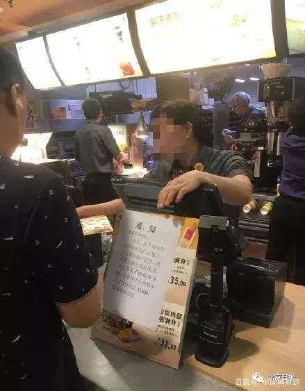 """麦当劳""""怼""""北京南站安检不让商户进货,北京南站致歉"""