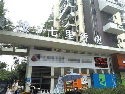 """深圳一小区业委会集体违规两百业主要求将其""""罢免"""""""