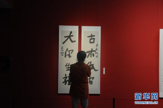 (文化)(1)第九届两岸汉字艺术节在内蒙古开幕