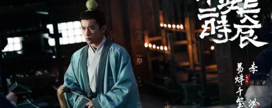 长安十二时辰各个人物结局揭晓 徐宾被内鬼杀死 长安十二时辰最新剧情(2)