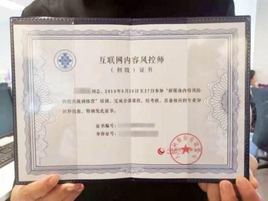 人民网发放首批互联网内容风控师证书