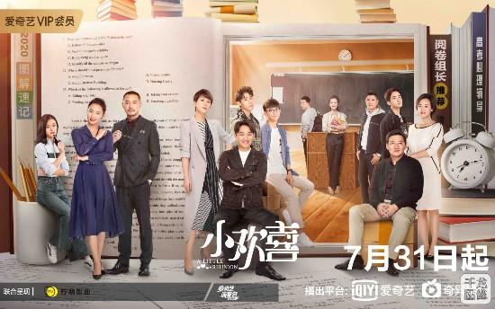 """《小歡喜》黃磊沙溢喜劇天賦大爆發 """"新老家長""""上演新式育兒經"""