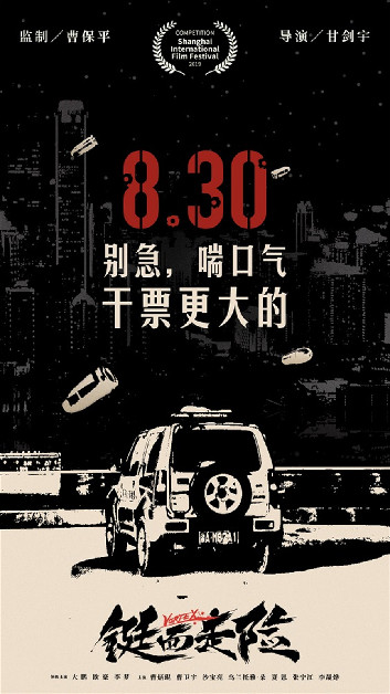 """《铤而走险》改档830 暑期档最""""猛""""影片引期待"""