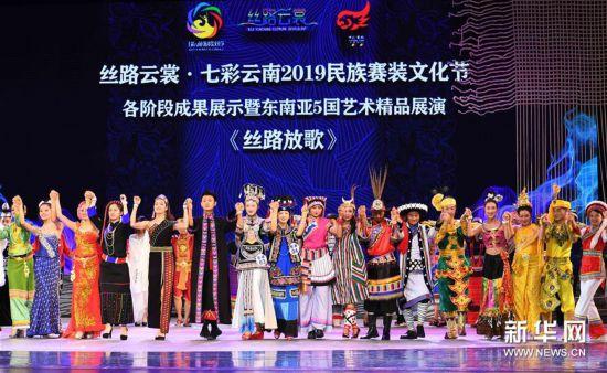 (文化)(1)《絲路放歌》展演在云南楚雄舉行