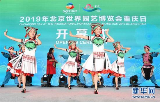 """(北京世园会)(3)北京世园会迎来""""重庆日"""""""