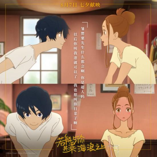 奇幻爱情动画《若能与你共乘海浪之上》将于七夕节全国公映