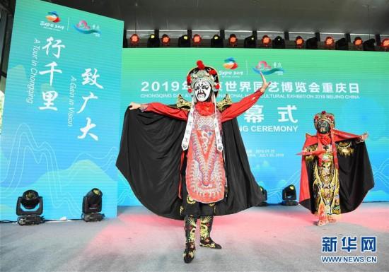 """(北京世园会)(1)北京世园会迎来""""重庆日"""""""