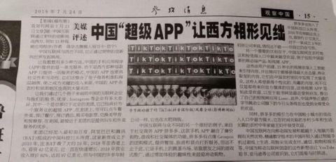 """《福布斯》称""""中国的互联网正通过更快的创新向西方发起挑战"""""""