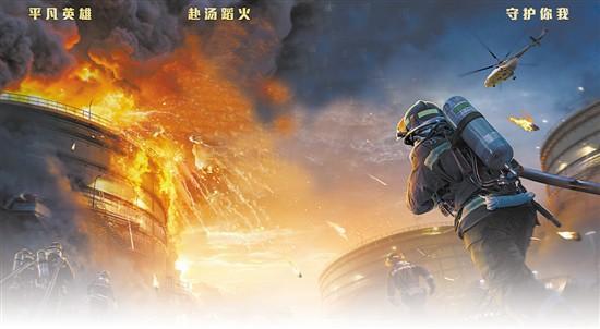 《烈火英雄》很燃很催泪 带你了解消防员的付出
