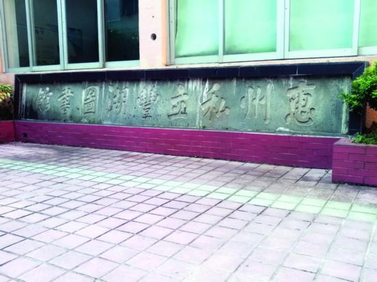"""▲""""惠州私立丰湖图书馆""""的石碑,依旧矗立在中山公园的惠州少儿图书馆处。"""