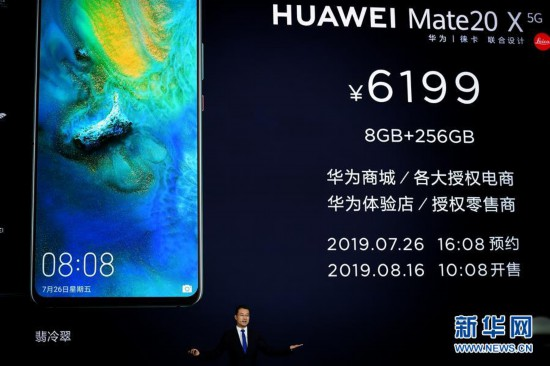 华为发布首款5G商用手机鸿蒙系统将上市
