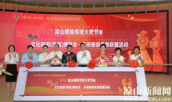 2019中国西昌・凉山彝族传统火把节盛大开幕