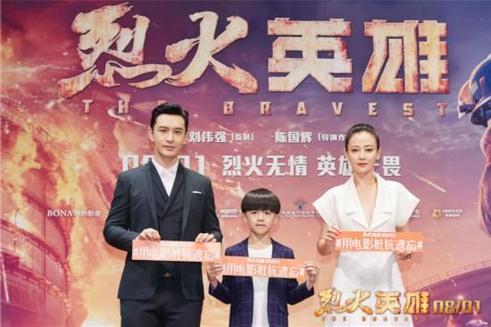 7月28日電影《烈火英雄》在京舉行首映 導演攜演員黃曉明、杜江、楊紫一同亮相