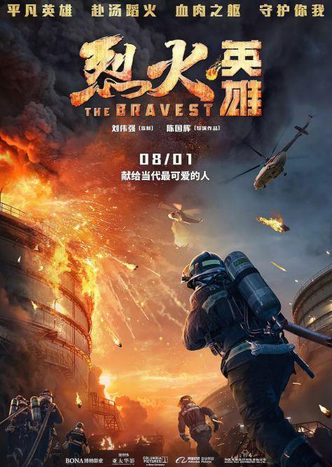 《烈火英雄》将于八一建军节在内地全面上映