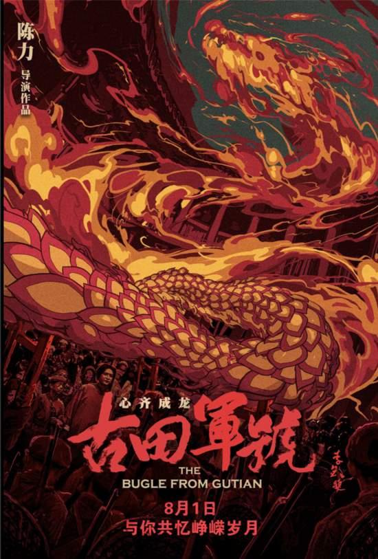 电影《古田军号》将于8月1日登陆全国院线