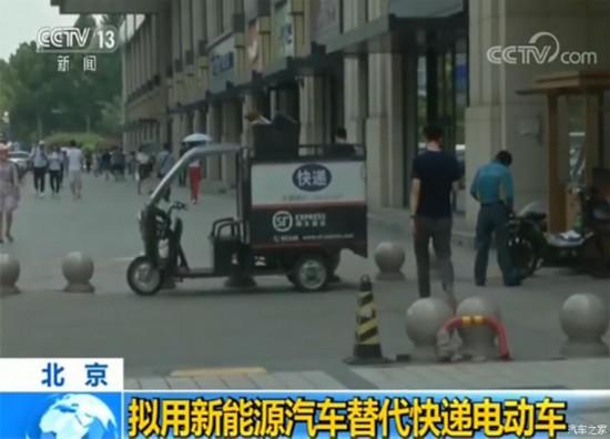 北京拟用新能源汽车替代快递三轮车和外卖车辆