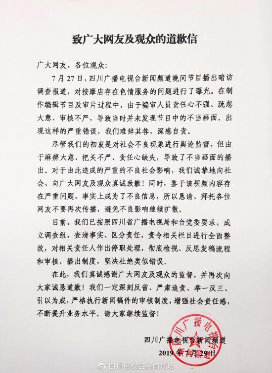 暗访按摩店节目播出涉黄镜头四川电视台道歉