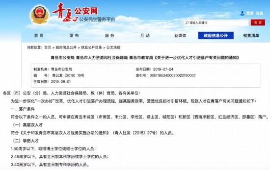 通知:青岛最新落户政策、购房资质来了!8月1日起施行