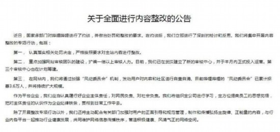 小紅書:內容涉嫌違規,應監管要求下架整改