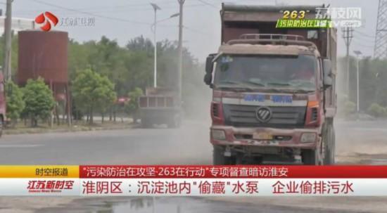 """淮安淮陰區:沉澱池內""""偷藏""""水泵 企業偷排污水"""