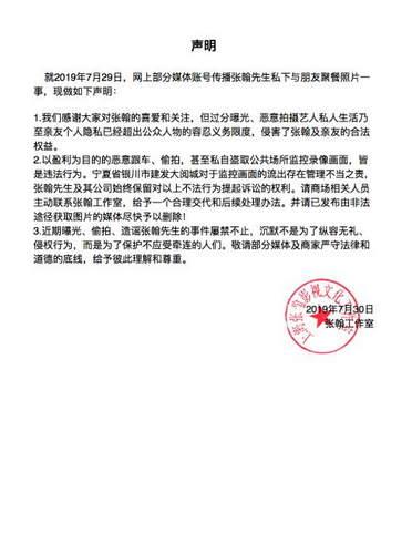张翰工作室发声明斥恶意偷拍保留依法诉讼权利