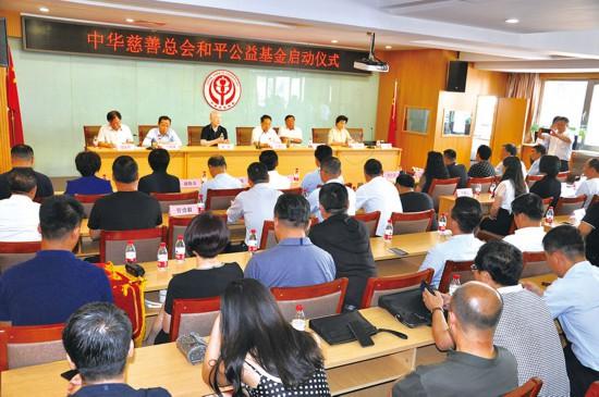 中华慈善总会和平公益基金在京启动