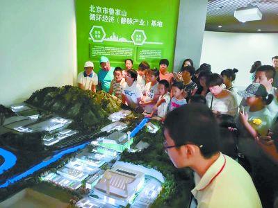 北京41家环保设施单位向公众敞开大门