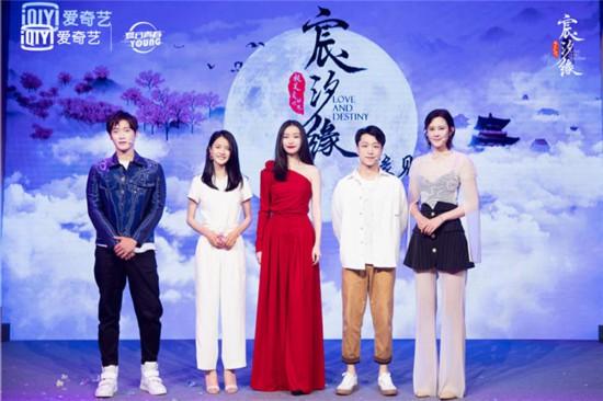 《宸汐缘》五位主演主演在发布会邀请现场粉丝上台互动