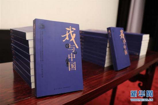 """(国际)(2)""""熊猫杯""""全日本青年感知中国征文大赛颁奖仪式在东京举行"""