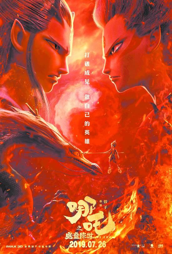 《哪吒之魔童降世》票房破12亿动画崛起的背后有一股成都力量