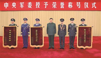 中央军委举行授予荣誉称号仪式