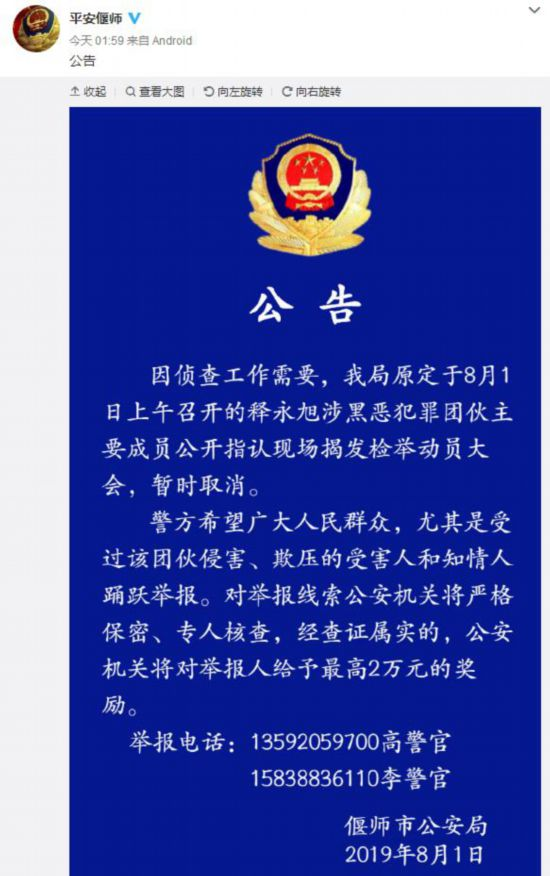 警方:释永旭涉黑恶指认大会取消征集线索最高奖2万