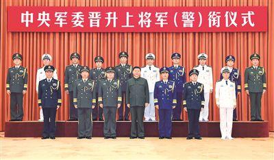 中央军委举行晋升上将军衔警衔仪式