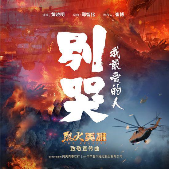 《烈火英雄》于8月1日正式全国公映 致敬消防员